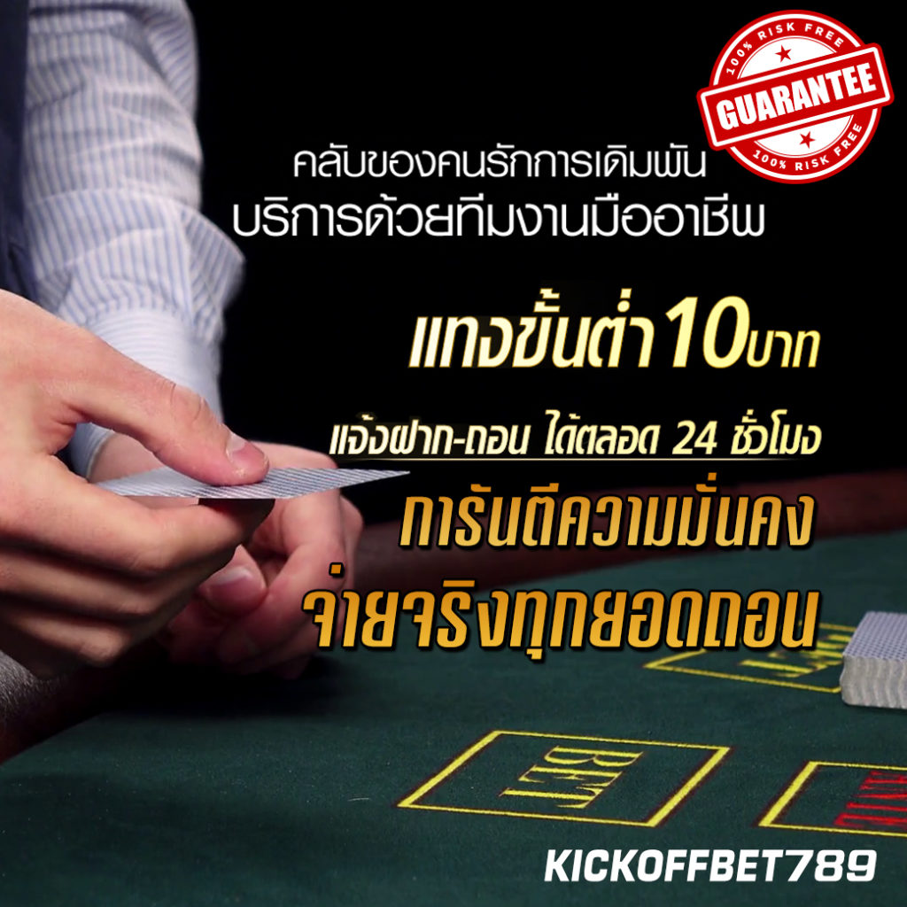 kickoffbet7